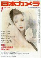 日本カメラ 1985年01月号