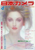 日本カメラ 1985年04月号