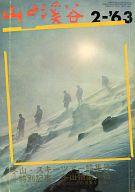 山と溪谷 1963年2月号 288