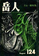 岳人 1958年8月号 No.124