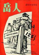 岳人 1958年9月号 No.125