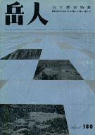 岳人 1963年4月号 No.180