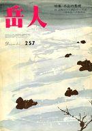 岳人 1968年12月号 No.257