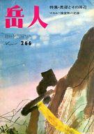 岳人 1969年8月号 No.266