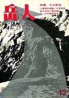 岳人 1970年12月号 No.282