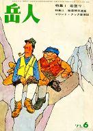 岳人 1971年6月号 No.288