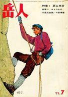 岳人 1971年7月号 No.289