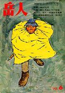 岳人 1972年6月号 No.300