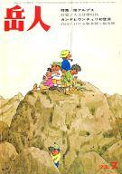 岳人 1973年7月号 No.313