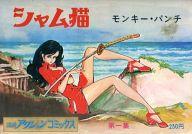 シャム猫 第一集 漫画アクションコミックス