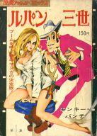 ルパン三世 第1集 漫画アクションコミックス