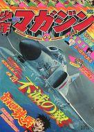 週刊少年マガジン 1975年12月7日号 49