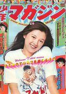 週刊少年マガジン 1976年7月11日号 28