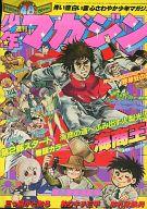 週刊少年マガジン 1976年11月28日号 48
