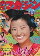 週刊少年マガジン 1977年5月8日号 19