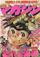 週刊少年マガジン 1978年4月9日号 15