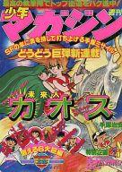 週刊少年マガジン 1978年4月16日号 16