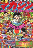 週刊少年マガジン 1978年7月2日号 27
