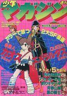 週刊少年マガジン 1978年7月9日号 28