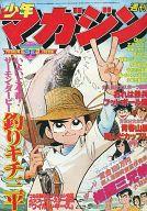 週刊少年マガジン 1978年7月30日号 31