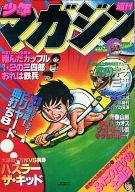 週刊少年マガジン 1978年12月17日号 51