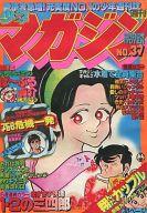 週刊少年マガジン 1979年9月9日号 37