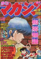 週刊少年マガジン 1980年3月2日号 10