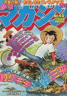週刊少年マガジン 1980年11月2日号 45