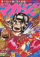 週刊少年マガジン 1980年11月16日号 47