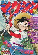 週刊少年マガジン 1981年3月4日号 12