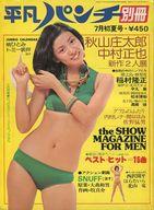 平凡パンチ 別冊 1976年7月号 VOL.26