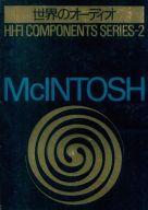 世界のオーディオ HI-FI COMPONENTS SERIES Vol.2