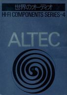世界のオーディオ HI-FI COMPONENTS SERIES Vol.4