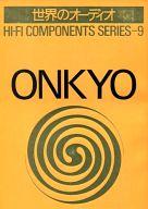 世界のオーディオ HI-FI COMPONENTS SERIES Vol.9