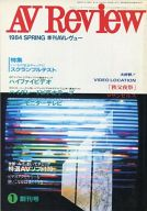 AV Review 1984年SPRING 季刊AVレヴューNo.1