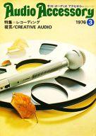 Audio Accessory 1976年 No.3