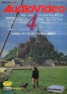 綴込付録欠)Audio Video 1984年4月号 オーディオ・ビデオ