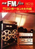 別冊FM fan 1977年 WINTER NO.16