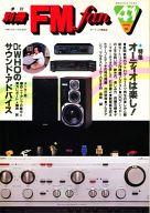 別冊FM fan 1984年 SPRING NO.41