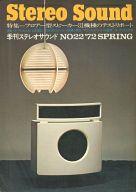 Stereo Sound 1972年 SPRING NO.22