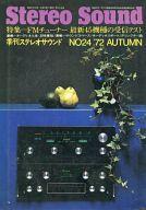 Stereo Sound 1972年 AUTUMN NO.24