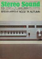 Stereo Sound 1974年 AUTUMN NO.32