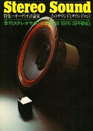 Stereo Sound 1976年 SPRING NO.38
