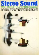 Stereo Sound 1976年 SUMMER NO.39