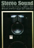 Stereo Sound 1977年 WINTER NO.41