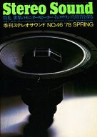 Stereo Sound 1978年 SPRING NO.46