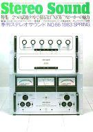 Stereo Sound 1983年 SPRING NO.66