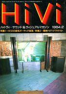 Hi Vi 1984年2月号 ハイ・ヴィ