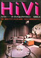 Hi Vi 1984年4月号 ハイ・ヴィ