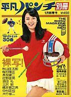 平凡パンチ 別冊 1977/1 VOL.29